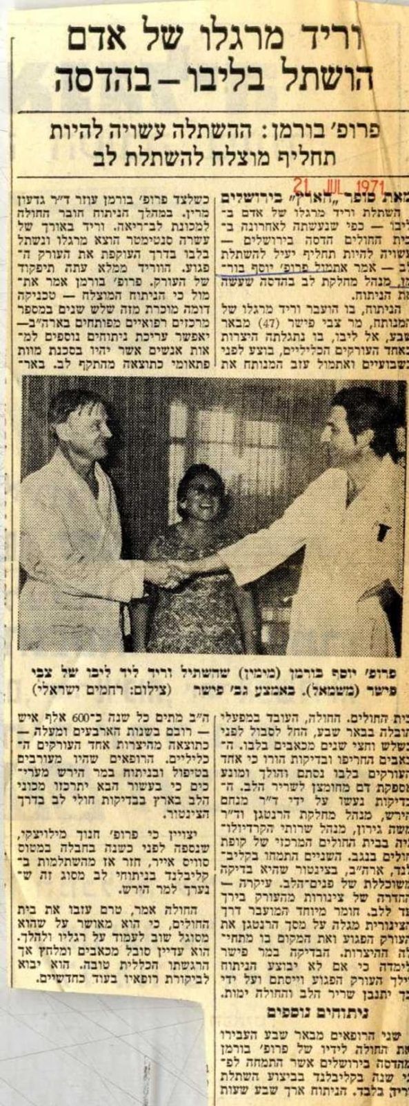 ניתוחי לב בישראל