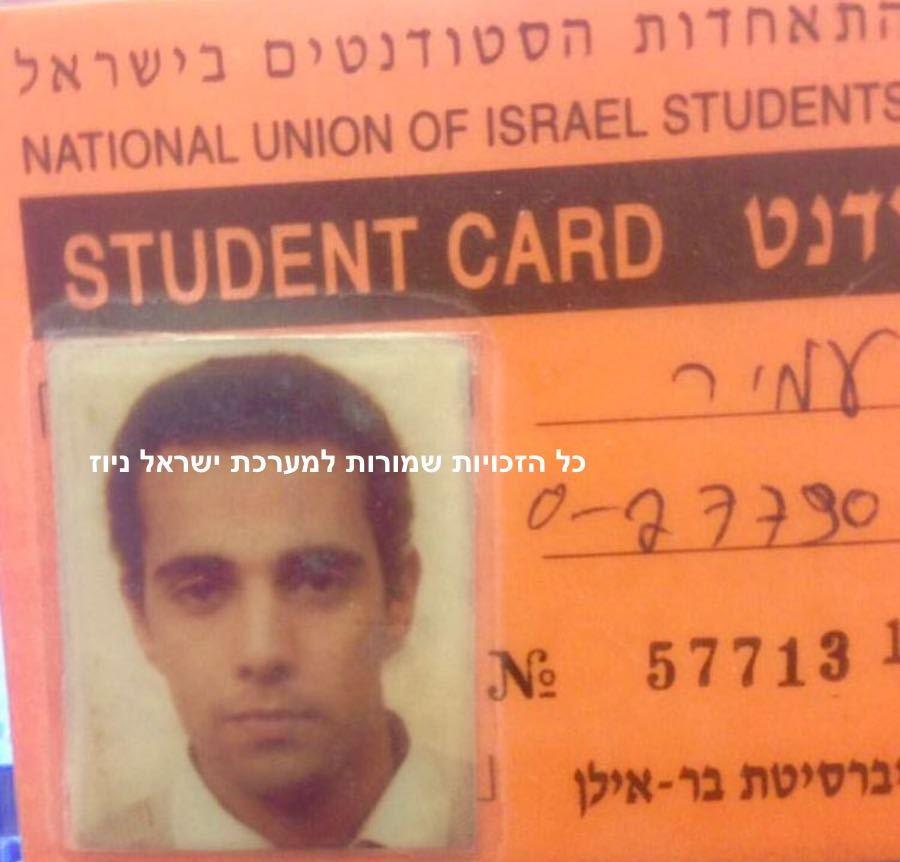 יגאל עמיר: בלעדי: יגאל עמיר תובע את בית חולים איכילוב על הסתרת ראיות