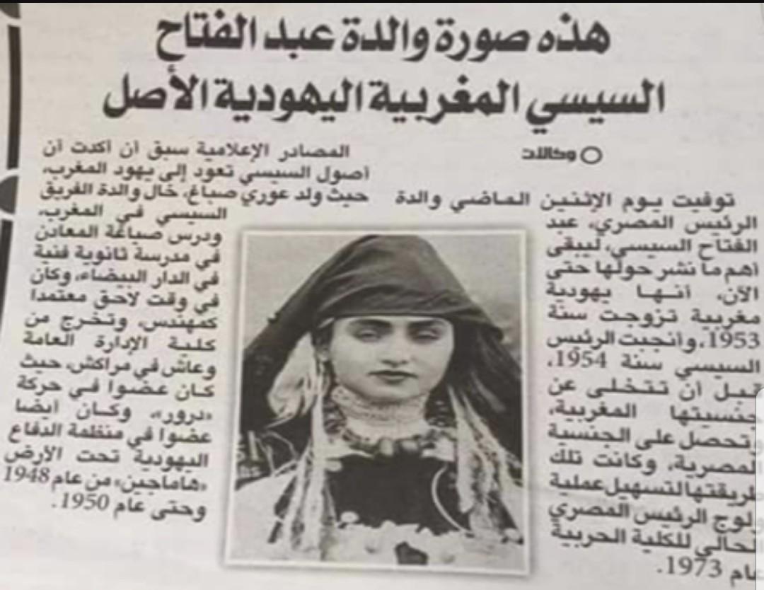 האם אימו של סיסי יהודיה ? האם יש לה קרובי משפחה בישראל THE JEWISH MOTHER OF THE PRESIDENT OF EGYPT AL SISI 133