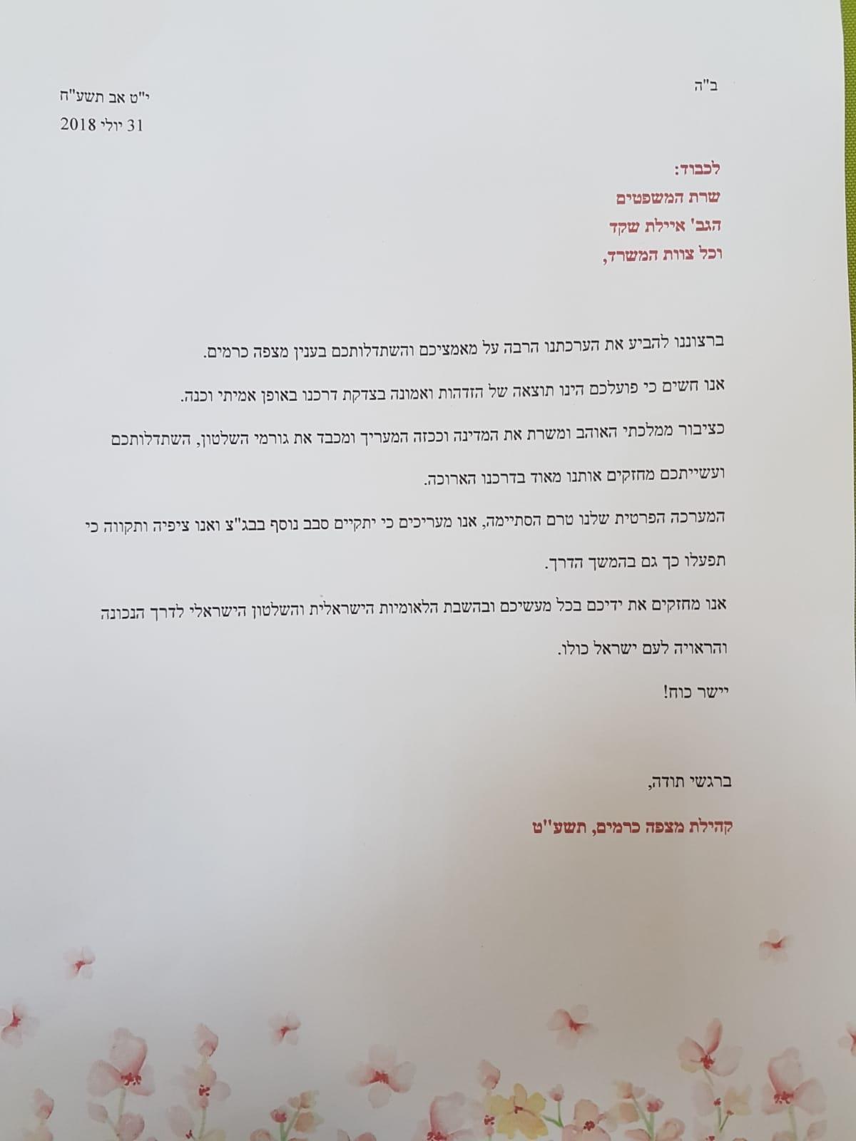 המכתב שמסרו תושבי מצפה כרמים לשרה שקד