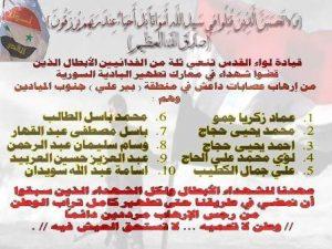 רשימת ההרוגים של חטיבת אלקודס כפי שפורסם ברבים: