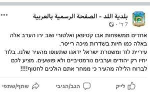 פוסט שפורסם בפייסבוק הרשמי של עיריית לוד בערבית